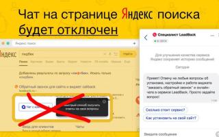 Яндекс изменит отображение чатов на поиске