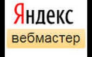 Новое в Яндекс.Вебмастер, отзывах о сайте, Яндекс.Аура и др.